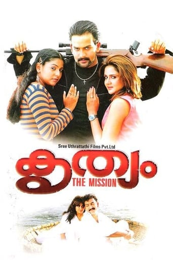 Poster of Krithyam