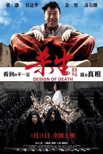 Watch Design of Death Free Movie Online
