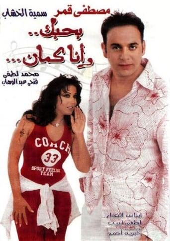 Poster of Bahbk, Wa Ana Kaman