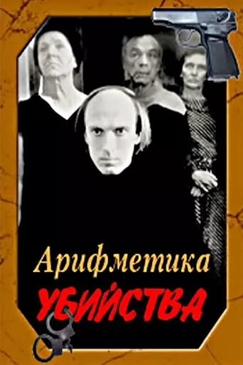 Poster of Arithmetic of a Murder