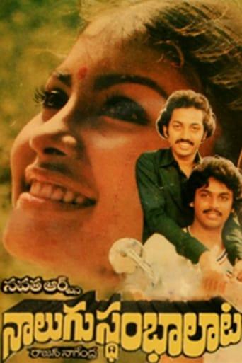 Poster of Nalugu Stambhalata