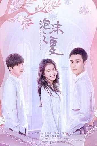Poster of 泡沫之夏