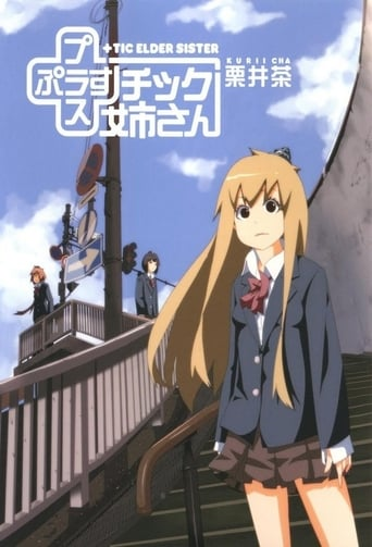 Poster of Plastic Nee-san