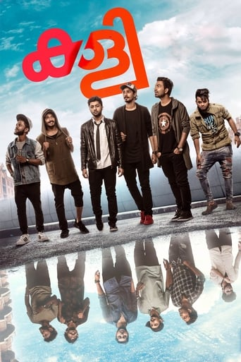 Poster of Kaly