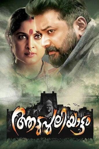 Poster of Aadupuliyattam