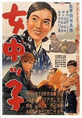 Poster of The Maid's Kid