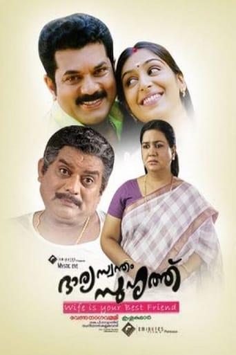 Poster of Bharya Swantham Suhruthu
