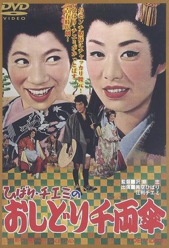 Watch Travels of Hibari and Chiemi 2 Online Free Putlocker