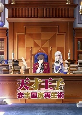 Poster of 天才王子の赤字国家再生術