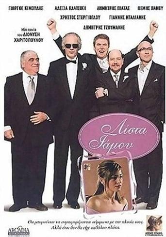Poster of Λίστα Γάμου