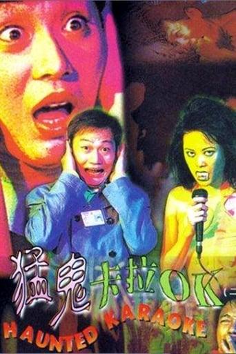 Poster of Haunted Karaoke