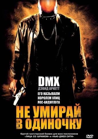 Poster of Не умирай в одиночку