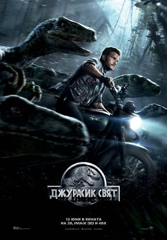 Jurassic World / Джурасик свят (БГ Аудио)