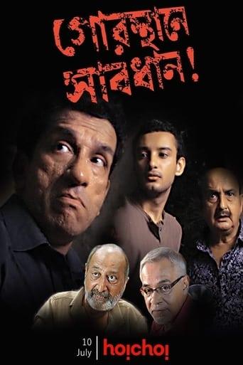 Poster of Gorosthane Sabdhan