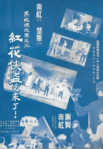 Poster of 紅花俠盜