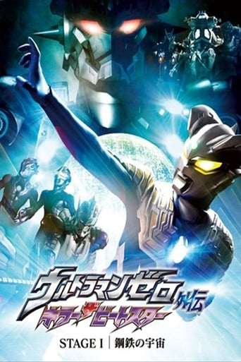 Poster of Ultraman Zero Gaiden: Killer the Beatstar Stage I - Universe of Steel