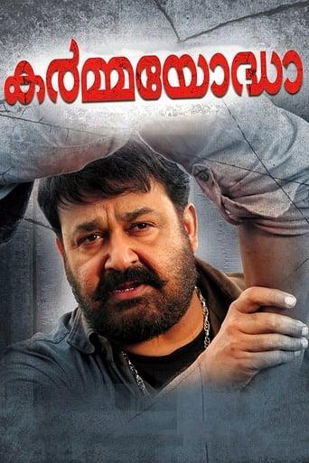 Poster of Karmayodha
