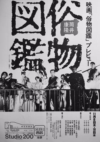Poster of Zokubutsu zukan