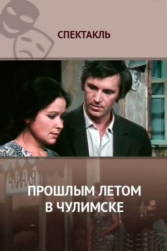 Last Summer in Chulimsk Movie Poster