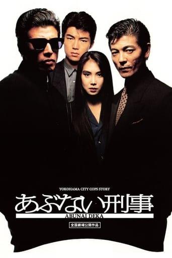 Poster of Dangerous Cops