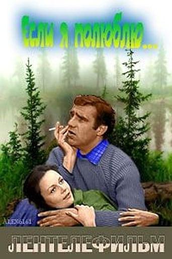 Poster of Если я полюблю