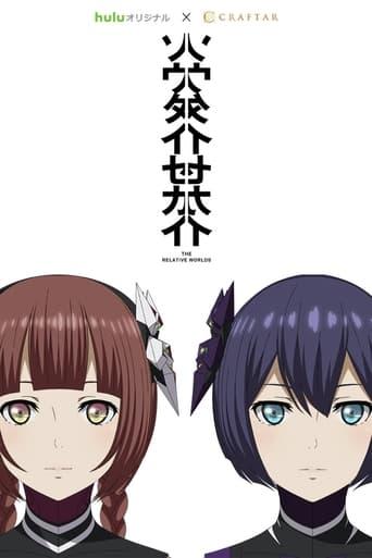 Poster of ソウタイセカイ