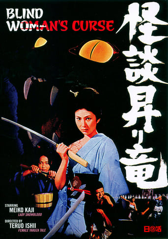 Poster of Blind Woman's Curse