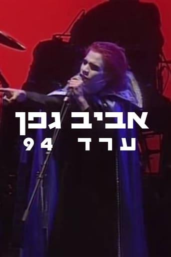 Watch Aviv Geffen: Arad 1994 Free Movie Online