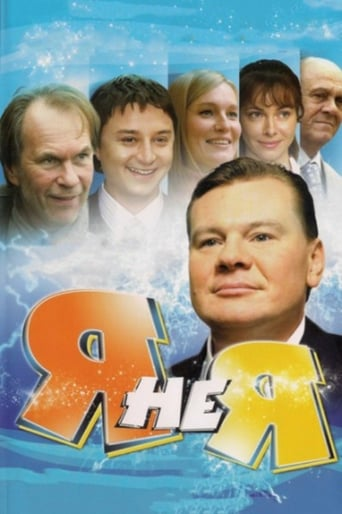 Poster of Я не я
