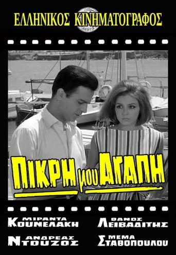 Poster of Πικρή Μου Αγάπη