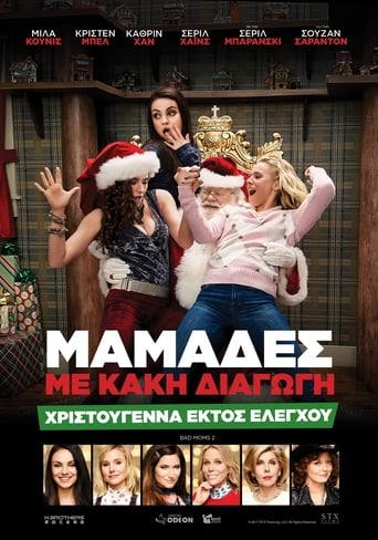 Poster of Mαμάδες Με Κακή Διαγωγή: Χριστούγεννα Εκτός Ελέγχου