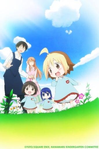Poster of Hanamaru Kindergarten