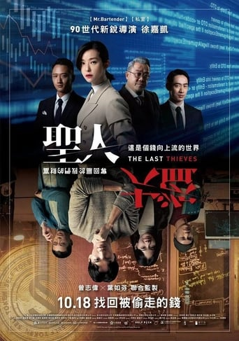Poster of 圣人大盗