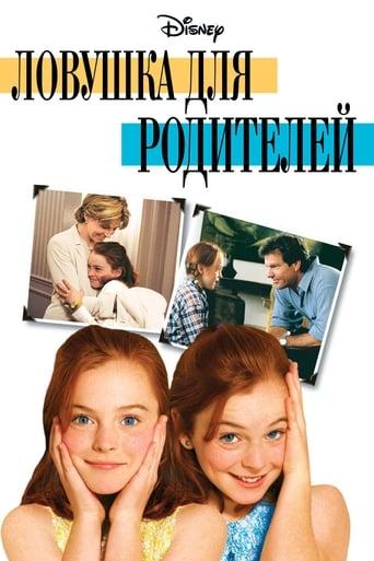 Poster of Ловушка для родителей