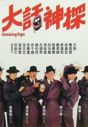 Poster of 大話神探