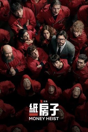 纸钞屋 - Season 2