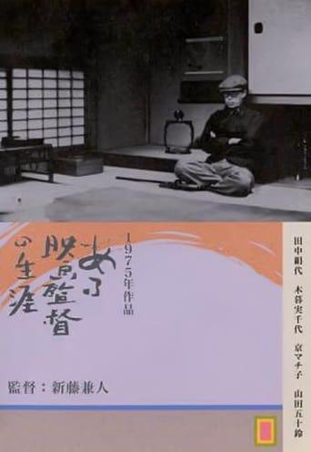 Watch Kenji Mizoguchi: The Life of a Film Director Online Free Putlocker