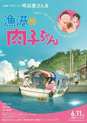 Nikuko of the Fishing Harbor