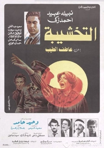 Poster of The Arrest