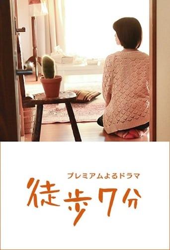 Toho Nanahun Movie Poster