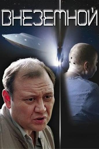 Poster of Внеземной