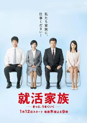 Poster of A Family Goes Job Hunting