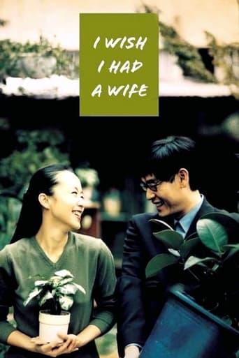 I Wish I Had a Wife