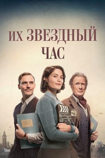 Poster of Их звёздный час