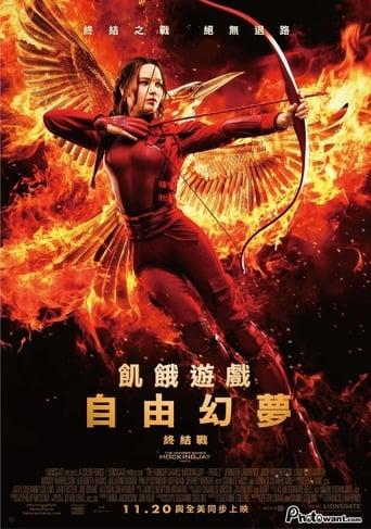 Poster of 饑餓遊戲3:嘲笑鳥(下)