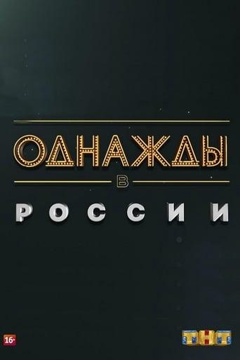 Poster of Однажды в России