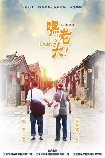 Watch 嘿,老头! full movie online 1337x