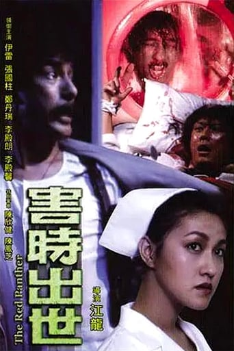Poster of 害時出世