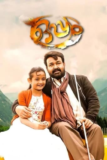 Watch Oppam Online Free Putlocker
