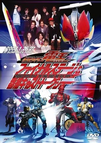 Kamen Rider Den-O: Final Stage